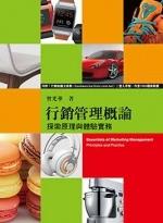 行銷管理概論-探索原理與體驗實務, 5/e-cover