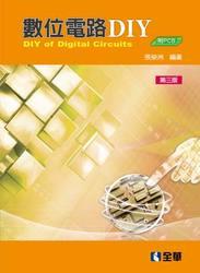 數位電路 DIY, 3/e (附PCB)-cover