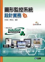 圖形監控系統設計實務, 3/e-cover