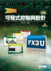 可程式控制與設計(FX3U), 2/e-cover