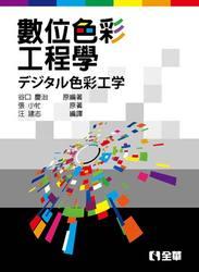 數位色彩工程學-cover