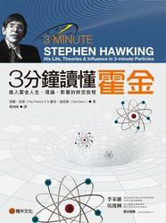 3 分鐘讀懂霍金:進入霍金人生、理論、影響的時空旅程-cover