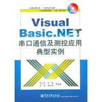 Visual Basic .NET串口通信及測控應用典型實例(含DVD光盤1張)-cover