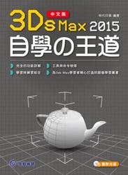 中文版 3ds Max 2015 自學的王道-cover
