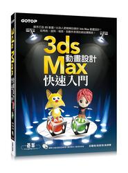3ds Max 動畫設計快速入門 (附400分鐘功能影音教學/範例)-cover