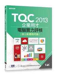 TQC 2013 企業用才電腦實力評核─辦公軟體應用篇-cover