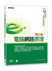 電腦網路原理, 3/e-cover