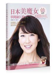 日本美魔女草間淑江的美麗手札:從皮膚保養、化妝技巧、養顏料理、時尚穿搭到心態的養成,讓你由內而外散發迷人的光芒!-cover
