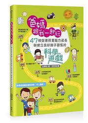 爸媽跟我一起玩:47 種促進孩童腦力成長與建立良好親子關係的科學遊戲-cover