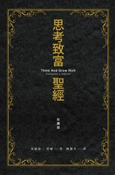 思考致富聖經珍藏版 (Think and Grow Rich Collector's Edition)-cover