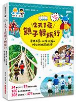 2 天 1 夜親子輕旅行:爸媽不累、小孩玩瘋、阿公阿媽笑眼開!(隨書附贈超值出遊懶人包)-cover