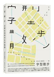 字型散步:日常生活的中文字型學-cover