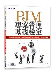 PJM 專案管理基礎檢定-「台灣商管教材研發學會 | 專案管理」證照教材-cover