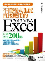 不懂程式也能直接應用的 Excel 2013 VBA 巨集活用 200 例-cover