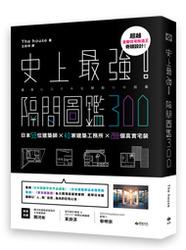 史上最強!隔間圖鑑 300-cover