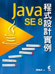 Java SE 8 程式設計實例-cover