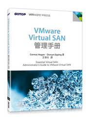 VMware Virtual SAN 管理手冊 (Essential Virtual SAN (VSAN): Administrator's Guide to VMware Virtual SAN)-cover