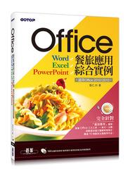 Office 餐旅應用綜合實例(適用Office 2010/2013) (附165分鐘影音教學/範例素材/範例完成檔)-cover