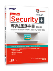 CompTIA Security+ SY0-401 專業認證手冊 第六版 (CompTIA Security+ Study Guide: SY0-401, 6/e)-cover