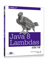 Java 8 Lambdas 技術手冊 (Java 8 Lambdas: Pragmatic Functional Programming)-cover