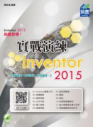 Inventor 2015 實戰演練-cover