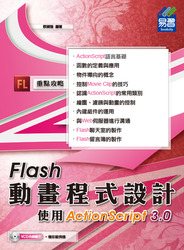 Flash 動畫程式設計─使用 ActionScript 3.0-cover