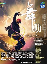 舞動 Photoshop 影像視覺設計-cover