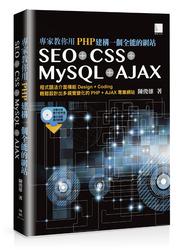 專家教你用 PHP 建構一個全能的網站:SEO + CSS + MySQL + AJAX-cover