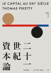 二十一世紀資本論(平裝版)-cover
