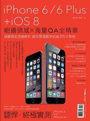 iPhone 6/6 Plus + iOS 8:絕攝領域 × 海量 QA 全精華-cover