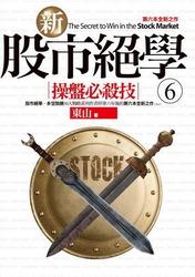 新股市絕學(6)操盤必殺技-cover