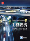 工程經濟 (Blank : Engineering Economy, 7/e)-cover