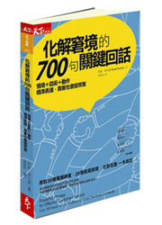 化解窘境的700句關鍵回話-cover