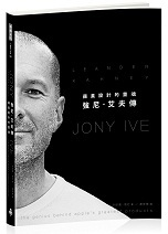 蘋果設計的靈魂:強尼.艾夫傳〔附全彩年表〕(Jony Ive: The Genius Behind Apple's Greatest Products)-cover