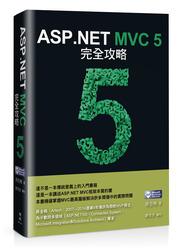 ASP.NET MVC 5 完全攻略-cover