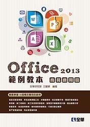 Office 2013 範例教本 ─ 商務應用篇-cover
