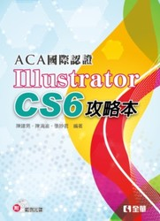 ACA 國際認證-Illustrator CS6 攻略本-cover