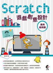Scratch 遊戲創意設計應用範例集-cover