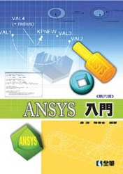 ANSYS 入門, 6/e-cover