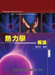 熱力學概論(修訂三版)-cover