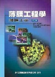 薄膜工程學(第2版)-cover