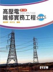 高壓電維修實務工程 - 維修篇, 2/e-cover