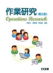 作業研究, 3/e-cover