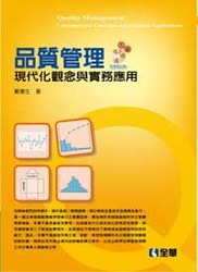 品質管理-現代化觀念與實務應用, 5/e (附學習光碟)-cover