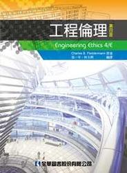 工程倫理, 4/e-cover