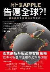 為什麼 Apple 告遍全球?!─解構蘋果全球專利布局戰略-cover