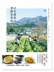 日本農家的季節家常味:教你挑、煮、切、醃漬、保存、自製萬能醬汁,學會最實用的日系料理智慧-cover