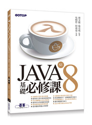JAVA SE 8 基礎必修課-cover