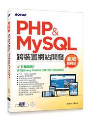 PHP & MySQL 跨裝置網站開發-超威範例集-cover