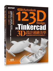 超簡單!Autodesk 123D Design 與 Tinkercad 3D 設計速繪美學(從產品設計到3D列印的快速自造力) (附150分鐘影音教學/範例/工具)-cover